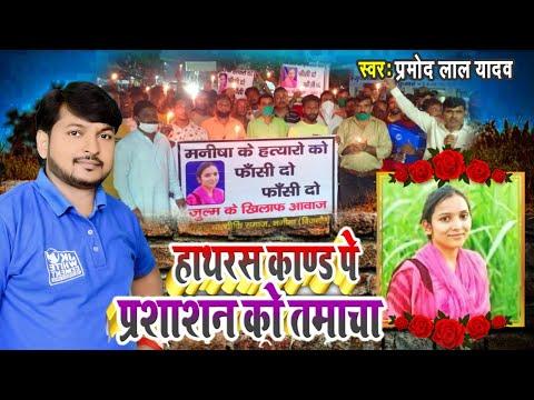 मनीषा वाल्मीकि का CBI खुलासा - Bhojpuri Birha 2020 - Pramod Lal Yadav