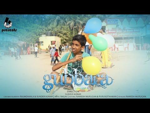Gubbara Short Film - Studio 6 | Sunder Konar