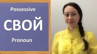 СВОЙ (притяжательные местоимения) / Possessive Pronoun свой