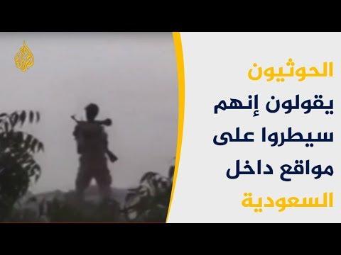 الحوثيون يقولون إنهم سيطروا على مواقع داخل السعودية????  - نشر قبل 51 دقيقة
