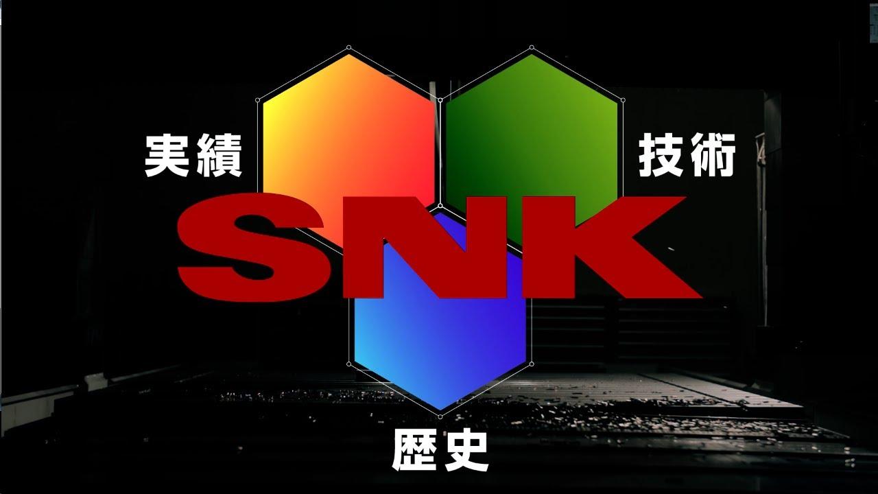 SNK | 新日本工機株式会社
