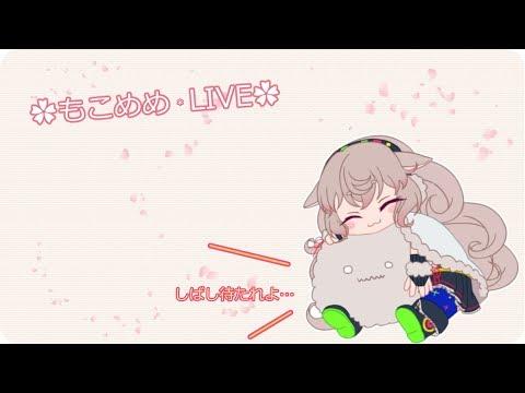 【どっとライブ】もこめめ*LIVE~ザ・コンビニの巻~【アイドル部】