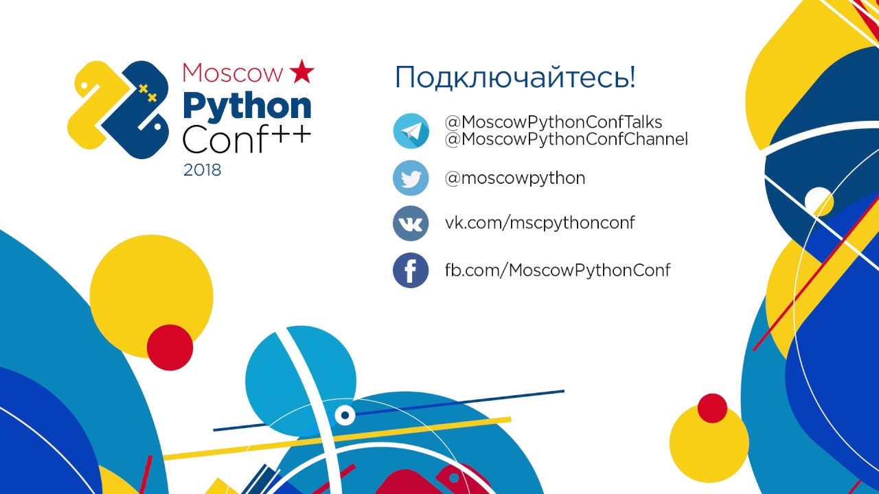 Image from Открытие Moscow Python Conf++ 2018
