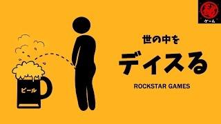 世の中をディスる ロックスター・ゲームス - マル秘ゲーム -