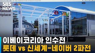 이베이코리아 인수전…롯데 vs 신세계-네이버 2파전 /…