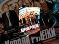 Короли рулетки / The Pelayos (2012) фильм