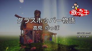 【カラオケ】グラスホッパー物語/高見 のっぽ