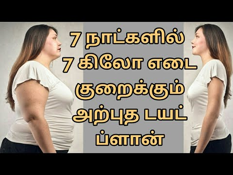 7 Days Diet Plan For Weight Loss in Tamil | GM Diet Chart ...