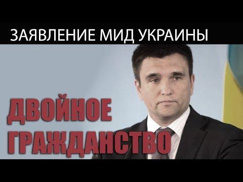 Двойное гражданство для граждан Украины - МИД