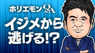 詳細☆ メルマガ「堀江貴文のブログでは言えない話」から大人気コーナーQ...