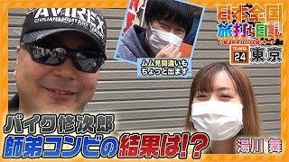 パチンコ必勝ガイドの人気ライター・バイク修次郎が月イチで日本全国各県のホールを徹底調査&実戦します。もちろん勝利を目指してガチな立...