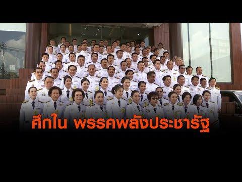 """""""ศึกใน"""" พรรคพลังประชารัฐ  : ที่นี่ Thai PBS (17 มิ.ย. 62)"""