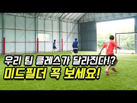 풋살, 축구에서 많이 사용하는 패턴 플레이!?ㅣTogether Tiki takaㅣ