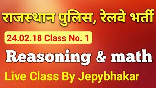 ⏺Rajasthan Police, Railway Math & Reasoning Live Class 1