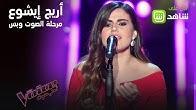 أريج إيشوع تهز كرسي سميرة سعيد بأغنية مستنياك في الحلقة الثالثة من مرحلة الصوت وبس