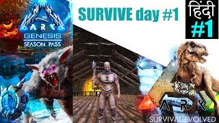 ARK Survival Evolved | in Hindi SURVIVAL DAY 1 (the island) survival all MAP | Ep.#1