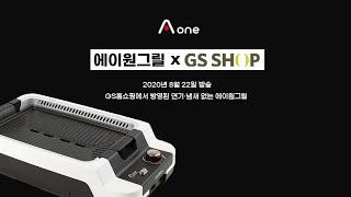 연기·냄새 없는 에이원그릴 GS홈쇼핑 광고영상