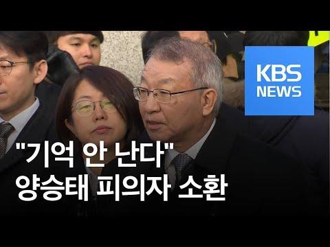 """""""기억 안 난다""""…검찰, 양승태 피의자 조사 / KBS뉴스(News)"""
