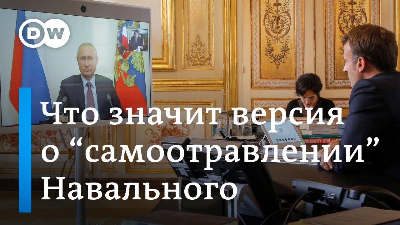 """Версия о """"самоотравлении"""" Навального: как ее расценивает немецкий политик"""
