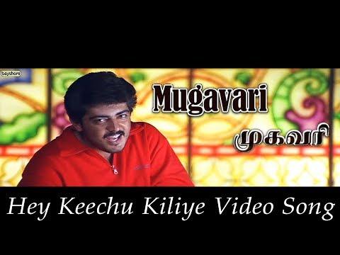 Mugavari  Hey Keechu Kiliye  Song  Ajith Kumar  Jyothika  Vivek