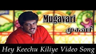 Mugavari - Hey Keechu Kiliye Video Song   Ajith Kumar   Jyothika   Vivek