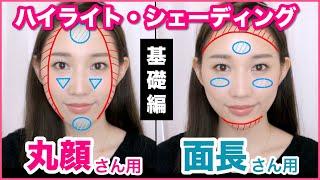 【無料メイク講座】丸顔・面長用のハイライト・シェーディング入れ方