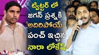 Nara Lokesh Counter to Jagan Mohan Reddy in Twitter   ChandraBabu   TDP   YCP   BJP   TeluguInsider