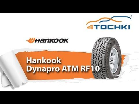 Dynapro ATM RF10