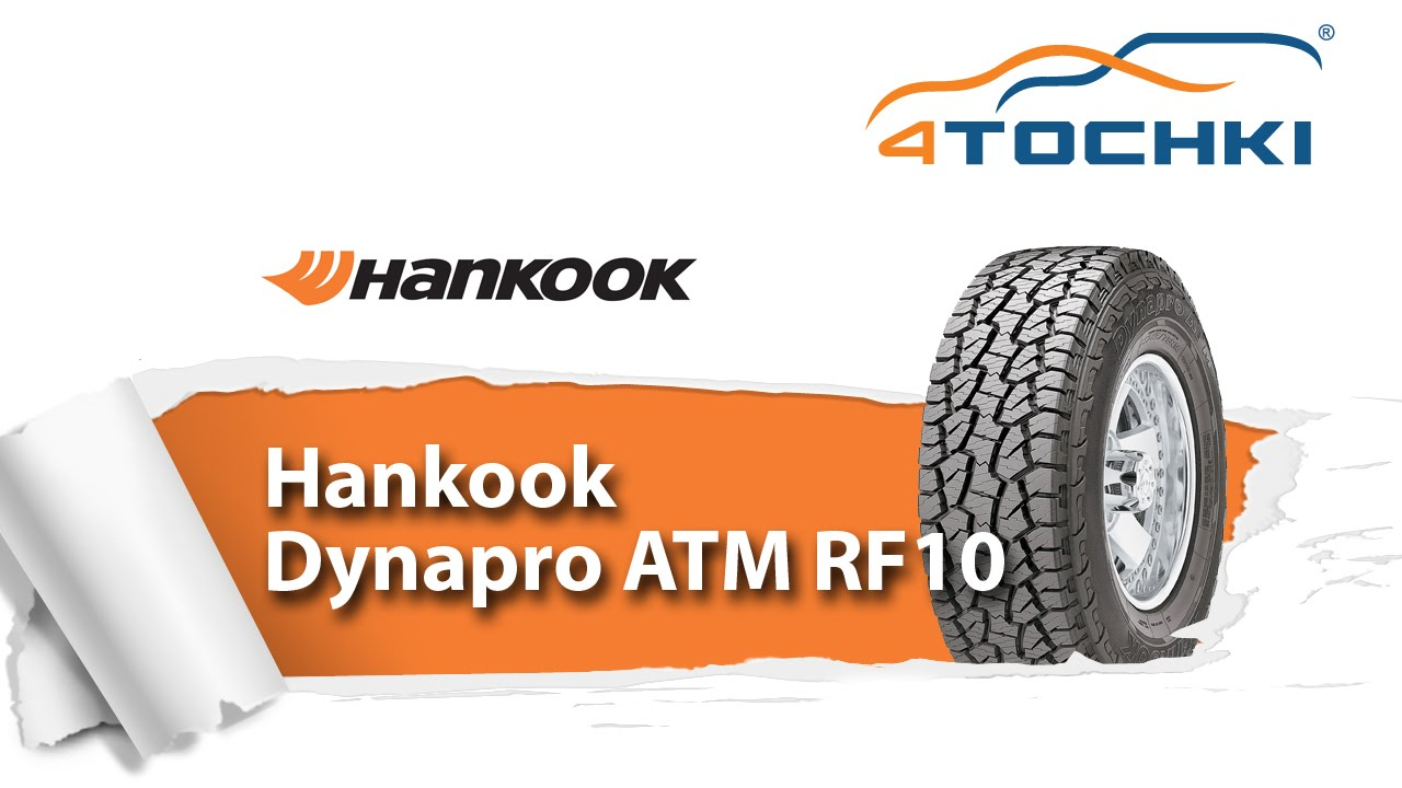 АТ резина Goodyear Wrangler DuraTrac/Внедорожные шины для .