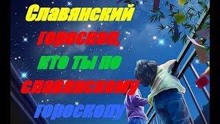 Славянский гороскоп, кто ты по славянскому гороскопу