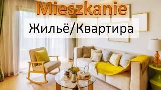 Польский.  Тема урока: Mieszkanie
