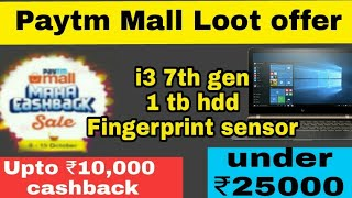 Top 5 💥laptops under ₹25000 with intel i3 processor ||top best and cheap laptops under ₹20000 hindi