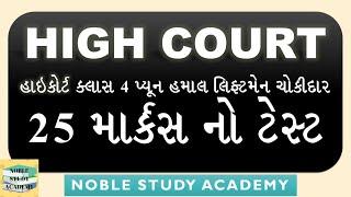 હાઇકોર્ટ પ્યુન હમાલ લિફ્ટમેન ચોકીદાર કલાસ 4 પરીક્ષા માટે 25 માર્ક્સ નો ટેસ્ટ | High Court Peon exam