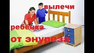 Лечение ЗА 2 дня. ДЕТСКИЙ ЭНУРЕЗ. недержание мочи. Пётр Прокопенко