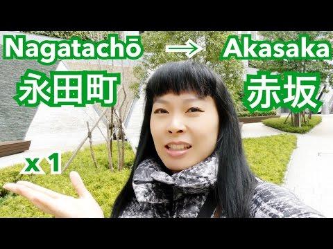 Mon quartier #1 [Promenade à pied à Tôkyô] Nagatachō, Akasaka, Hie jinja - 12/02/2016 [V. Réelle]