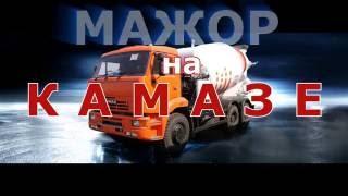 Трейлер - МАЖОР на КАМАЗЕ