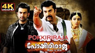 Pokkiri Raja Malayalam full movie # 4k | പോക്കിരി രാജ with subtitles | Mammootty 4K movie