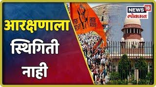 LIVE मराठा आरक्षणाला स्थिगिती नाही - Supreme Court  | 12 July 2019
