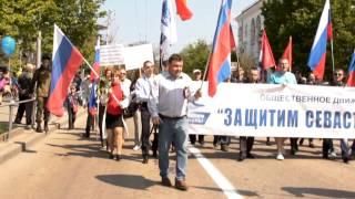 Севастополь защитим!(В Севастополе Первомайская демонстрация прошла под лозунгами: Губернатора Меняйло - в отставку!, 2015-05-02T09:51:26.000Z)