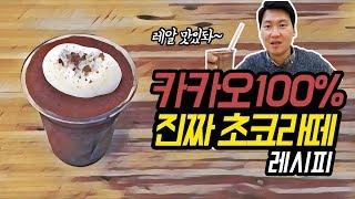 [카페음료레시피] 초코라떼 만드는 법 (카카오100%가…