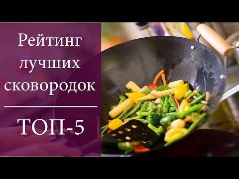 Обзор /  ТОП-5 сковородок