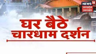 Chardham Yatra 2021   खुलने वाले हैं Gangotri और Yamunotri के कपाट   News18 UP Uttarakhand