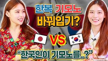 일본 기모노 VS 한국 한복, 서로 바꿔입어보기 (ft.역대급 미모)