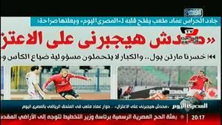 محدش هيجبرنى على الإعتزال .. حوار عماد متعب فى الملحق الرياضى بالمصرى اليوم
