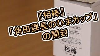 「日頃持ち歩いているデジタルグッズたち」はこちら↓ ひまかップ 角田課...