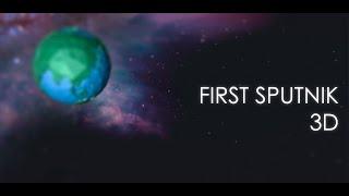 Первый Спутник 3D
