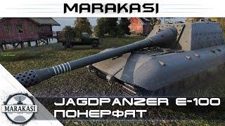 Jagdpanzer E-100 понерфят + Шикарный нагиб World of Tanks