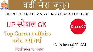 Class 07 || # UP Police Re exam | 22 Days Crash Course | UP स्पेशल GK   | by Vivek Sir