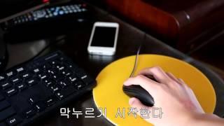 컴퓨터를 할때 한국인과 외국인의 차이점