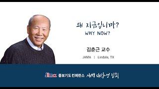 "2020 JAMA 중보기도 컨퍼런스 DAY 12 -- 김춘근 교수 ""Why Now?"""